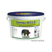 Caparol Samtex 20 E.L.F.  (2.5 л) База 1 (белая)