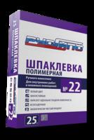Шпаклевка ручного нанесения для внутренних работ и влажных помещений №22 Полимерная
