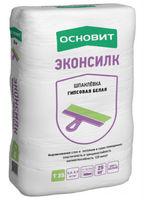 Основит Эконсилк-Т35 шпаклёвка гипсовая белая (20 кг)