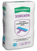 Основит Элисилк-Т36 шпаклёвка гипсовая финишная белая (20 кг)