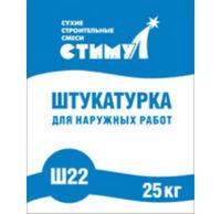 Стимул-Ш-22 штукатурка для наружных работ (25 кг)