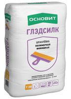 Основит Глэдсилк-Т38 шпаклёвка полимерная финишная (20 кг)