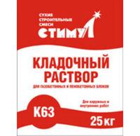 Стимул-К-63 кладочный раствор (25 кг)