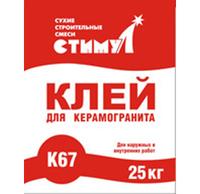 Стимул-К-67 клей для керамогранита (25 кг)