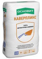 Основит Каверпликс Т-117 штукатурно-клеевая смесь (20 кг)