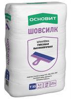 Основит Шовсилк-Т33 шпаклёвка гипсовая высокопрочная (20 кг)