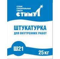 Стимул-Ш-21 штукатурка для внутренних работ (25 кг)
